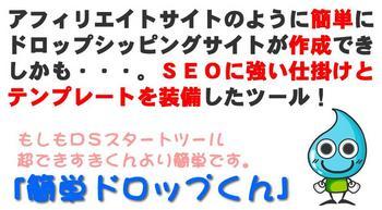 簡単ドロップくん!ドロップシッピングサイト構築ツール!.jpg